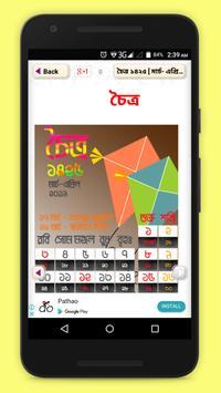 bangla calendar 1425 বাংলা ক্যালেন্ডার ১৪২৫ screenshot 10