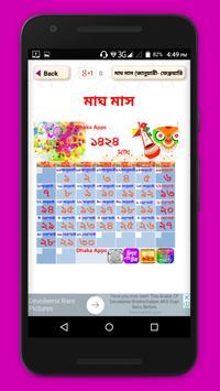 bangla calendar 1425 বাংলা ক্যালেন্ডার ১৪২৫ screenshot 8