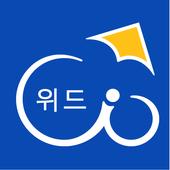 위드서비스인증전송 icon