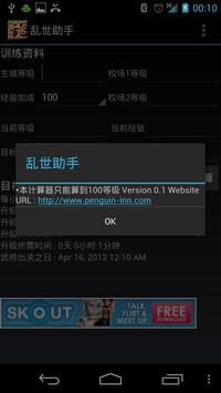 Sanguo Leveling Calc apk screenshot