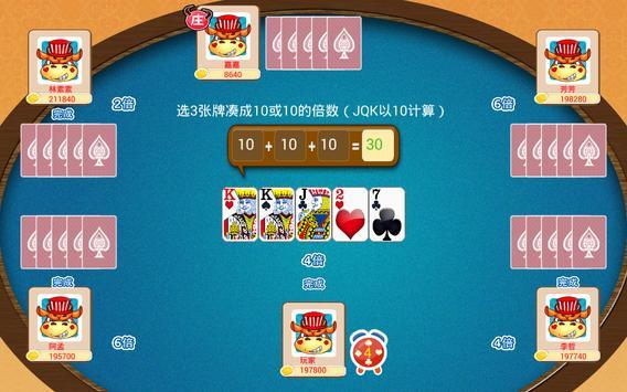 牛牛 365 apk screenshot