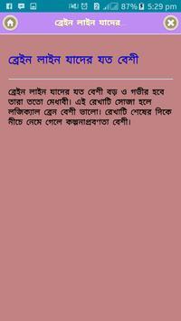 হাত দেখে মানুষ চেনার উপায় apk screenshot