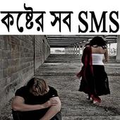 কষ্টের সব SMS icon
