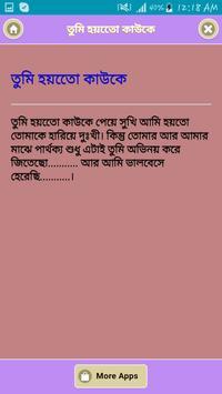 কষ্টের সব SMS apk screenshot