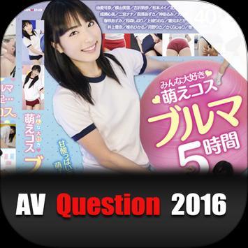 AV Idol Fanclub 2016 poster
