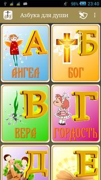 Азбука для души poster