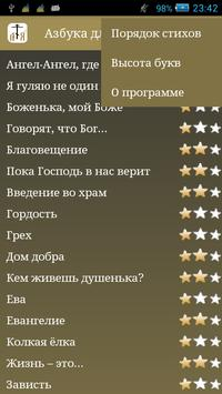 Азбука для души screenshot 1