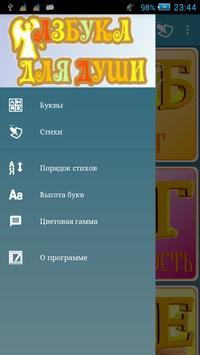 Азбука для души screenshot 3