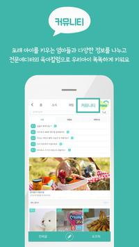 포코톡 – 임신,출산,육아를 위한 엄마들의 놀이터 apk screenshot