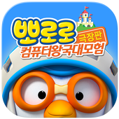 [공식 극장판] 뽀로로 컴퓨터왕국대모험 icon