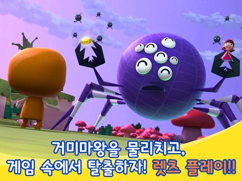 [공식 극장판] 뽀로로 컴퓨터왕국대모험 apk screenshot