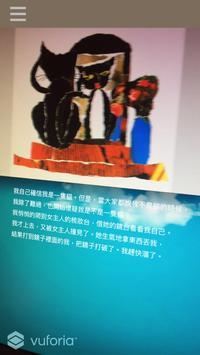 黃春明撕畫擴增實境體驗 poster