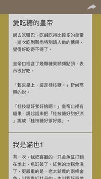 黃春明撕畫擴增實境體驗 screenshot 1