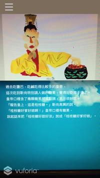 黃春明撕畫擴增實境體驗 screenshot 2