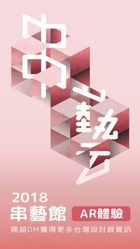 串藝館-中彰投苗館 Poster