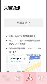 串藝館-中彰投苗館 captura de pantalla 3