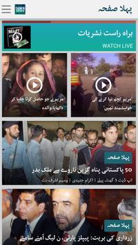 DawnNews TV screenshot 16
