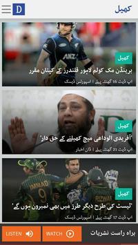 DawnNews TV screenshot 2