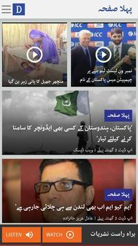 DawnNews TV screenshot 6