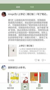 晒书房 apk screenshot