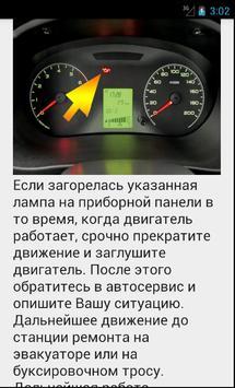 Для владельцев Лада Гранта apk screenshot