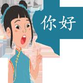 Percakapan & Kosakata Mandarin icon