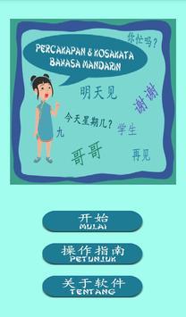 Percakapan & Kosakata Mandarin poster