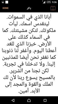 Coptic Agpeya Arabic screenshot 2