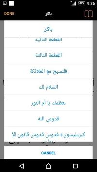Coptic Agpeya Arabic AudioText apk screenshot