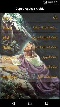 Coptic Agpeya Arabic screenshot 4