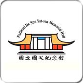 國父紀念館 icon