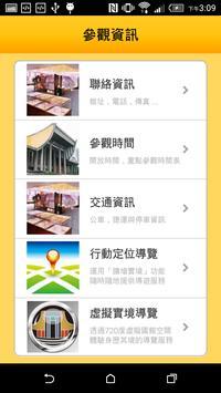 國父紀念館 apk screenshot