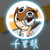 千里眼行動APP icon