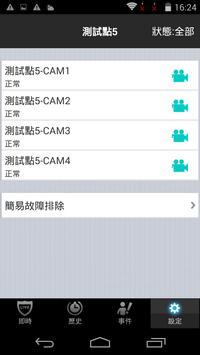 千里眼行動APP apk screenshot
