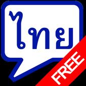 Perfect THAI Phrasebook free icon