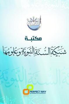 مكتبة السنة النبوية وعلومها poster