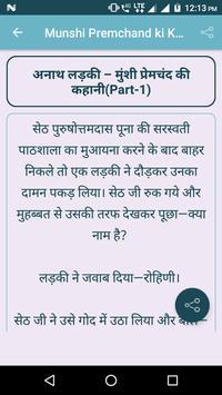 Munshi Premchand ki Kahaniya screenshot 3
