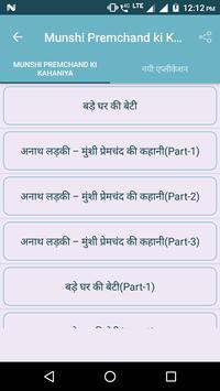 Munshi Premchand ki Kahaniya screenshot 1