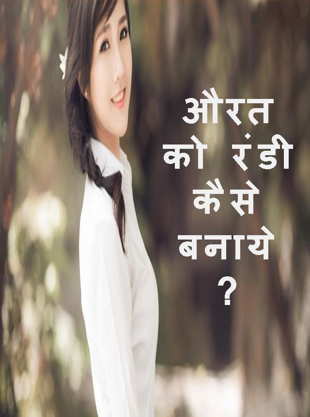 Aurat ko randi kese banaye-hindi for Android - APK Download