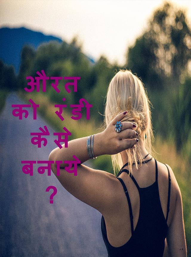 West Bengal Randi Mobile Number
