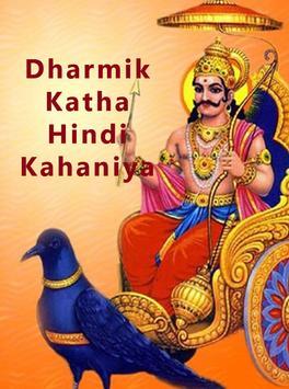 Dharmik Katha(Hindi kahaniya) poster