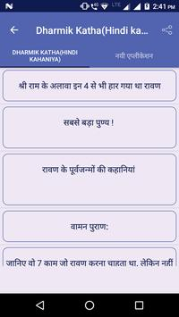Dharmik Katha(Hindi kahaniya) screenshot 3