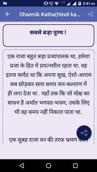 Dharmik Katha(Hindi kahaniya) screenshot 5