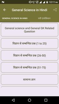 General Science in Hindi screenshot 3