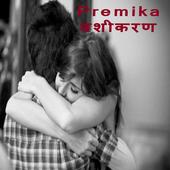 Premika Vashikaran(प्रेमिका वशीकरण) icon