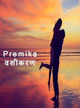 Premika Vashikaran(प्रेमिका वशीकरण) poster