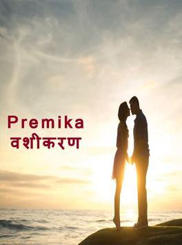 Premika Vashikaran(प्रेमिका वशीकरण) screenshot 1