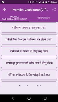Premika Vashikaran(प्रेमिका वशीकरण) screenshot 2
