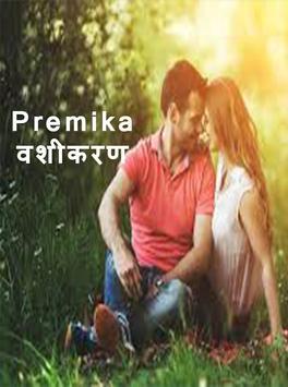Premika Vashikaran(प्रेमिका वशीकरण) screenshot 4
