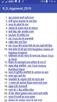 R_S_Aggrawal_2018 for All Exams apk screenshot